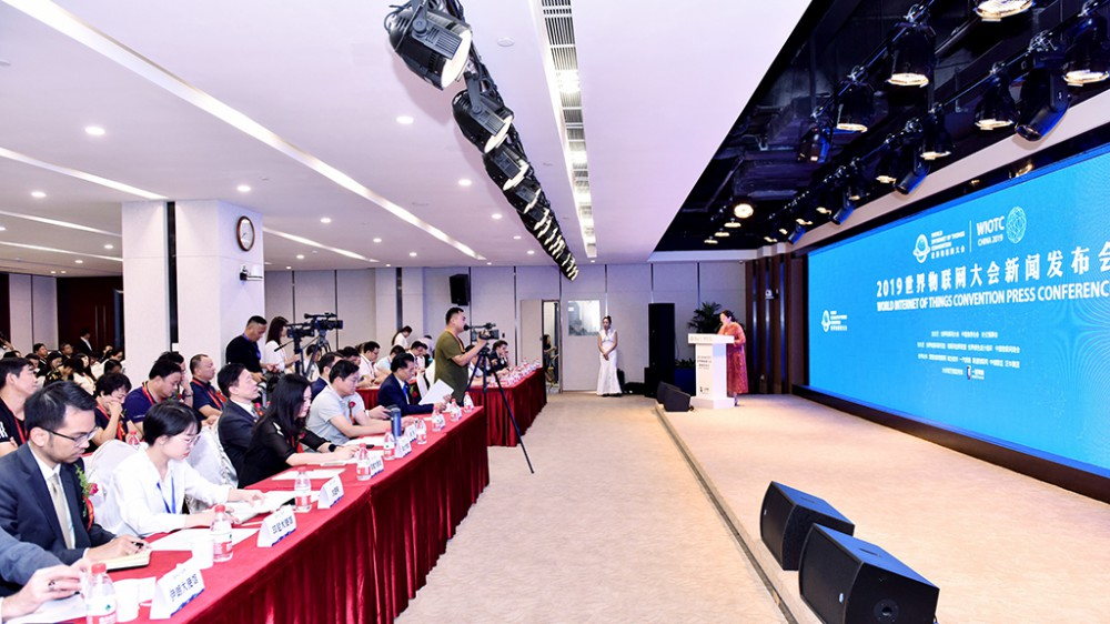 2019 World Internet of Things Convention will be held in