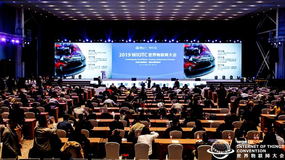 2019世界物联网大会