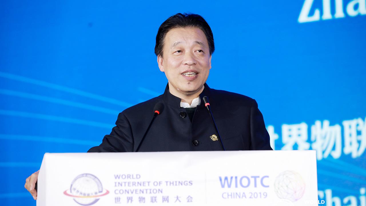 2020世界物联网大会